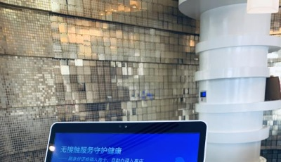 """機器人成""""送餐工"""" 青島這家酒店用人工智能打造無接觸服務"""