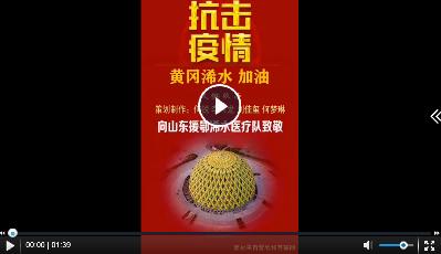 湖北浠水网友自制100秒MV致敬山东医护人员:感谢山东 浠水加油(视频)