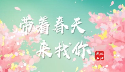 """带着春天来找你!山东、重庆等九省市联动以花之名,为武汉""""樱花君""""加油"""