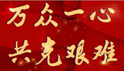 """在黄冈战""""疫""""的答卷上书写""""山东方案"""""""