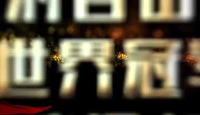 张娟娟等5位射击射箭自行车击剑项目世界冠军为武汉加油!