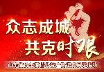 """""""众志成城 共克时艰""""山东抗击疫情公益广告展播⑮:企业复工疫情防控指南"""