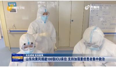 山东向黄冈捐建100张ICU床位支持加强重症患者集中救治
