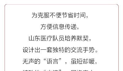 """""""众志成城 共克时艰""""山东抗击疫情公益广告展播⑭: 特殊的""""交流"""""""