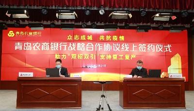 青岛农商银行与四家企业线上签约