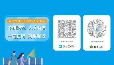 2月18日起青岛乘公交地铁出租车须实名登记
