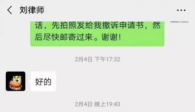 青岛知识产权法庭微信化解两起公告送达案件