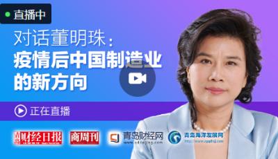 直播│对话董明珠:疫情后中国制造业的新方向