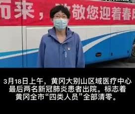 齐鲁同行 黄州有幸 20名青岛援鄂医疗队员凯旋.mp4