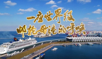 直播|青岛国际邮轮母港区开工暨全球招商推介仪式