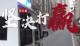 时政微视频〔5〕丨总书记指挥这场人民战争——坚决打赢