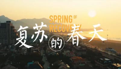春天来了,让我们的城市复苏吧!