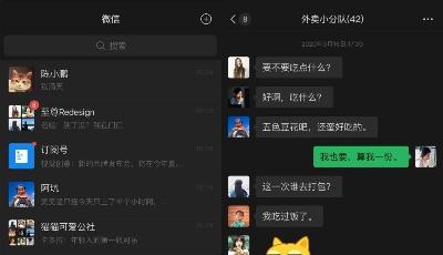 微信iOS 7.0.12正式上线,深色模式来了