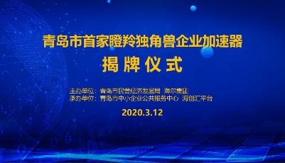 直播|青岛市首家瞪羚独角兽企业加速器揭牌仪式
