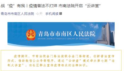 """疫情普法不打烊 市南法院开启""""云讲堂"""""""
