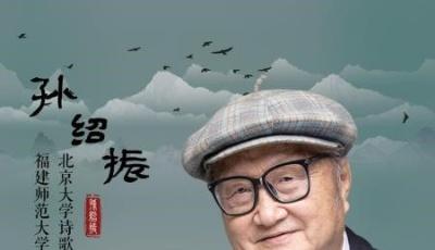 84歲文學評論家孫紹振再度出山  在喜馬拉雅開講中國古詩詞