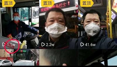 """全国中小学生安全教育日 公交驾驶员录视频""""云""""端教学"""