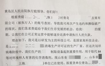 防疫物资生产受困  黄岛法院灵活执行助被执行人账户解冻