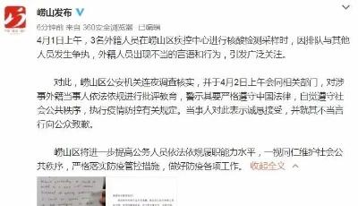 核酸检测插队的外国人,道歉了!官方:已批评教育