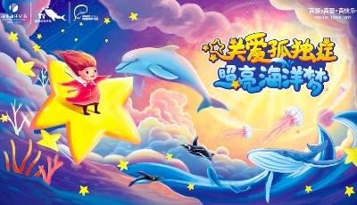 """温暖星星的孩子,海昌海洋公园""""云""""助力圆梦海洋"""