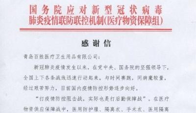 """支援疫情防控物资保障  青岛企业收""""国字号""""感谢信"""
