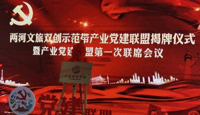 """崂山区农业农村局党委助力北宅""""两河""""文旅双创示范带产业发展"""