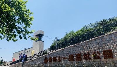 青岛山一战遗址公园清明节期间临时开放!