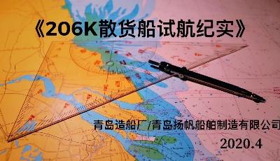 """壮观!20.6万吨大型散货船""""青岛号""""航行试验全纪录"""
