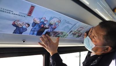 公交车厢挂起《中国抗疫图鉴》十米长图记录2020年春天