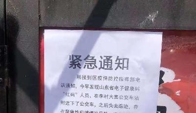 """李村大集附近發現""""紅碼""""人員?權威回應:系家人操作失誤所致"""