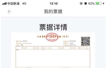 青岛市开出首张医疗收费电子票据