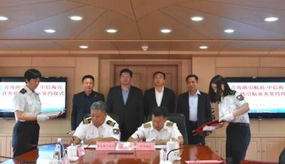 将进一步提高引航效率 青岛港引航站与中信海直公司直升机引航项目签约