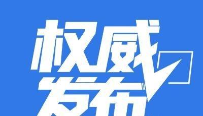 """2020年青岛市高校毕业生""""三支一扶""""计划招募工作启动"""