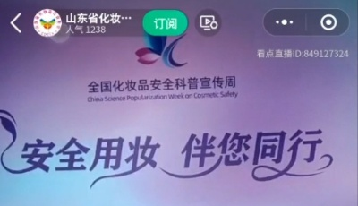 化妆品科普宣传走进直播间 青岛市市场监督管理局联手省化妆品协会开展宣传活动