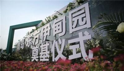 助推青岛旅游跨越季节格局  青岛东方伊甸园项目奠基