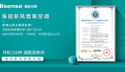 钟南山院士指导标准!海信3款产品获首批校园疫情防控电器产品认证