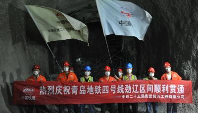 青島地鐵4號線勁遼區間順利貫通  礦山法施工超前地質預報等技術實時監控