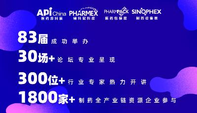 【展讯】6月9-11日,API China与您相约中铁·青岛世界博览城