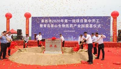 萊西:總投資433.8億元第一批73個項目集中開工
