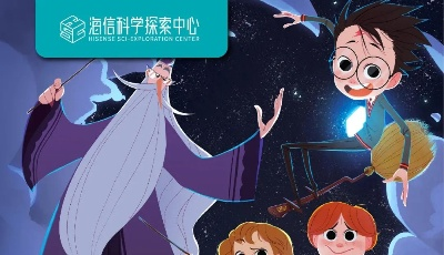 海信科学探索中心发布召集令!儿童节夜场带你去哈利魔法之夜