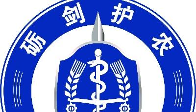 """青岛市农业行政执法支队以创建为引领擦亮""""砺剑护农""""服务名牌"""