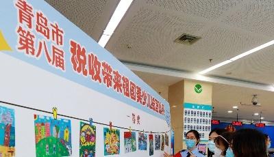 """青岛市第八届""""税收带来祖国美""""绘画比赛获奖作品展出"""