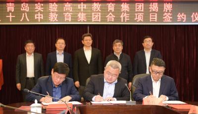 青島實驗高中教育集團揭牌成立 五十八中將建西海岸分校