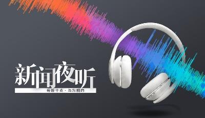 新聞夜聽|膠東五市成立旅游聯盟