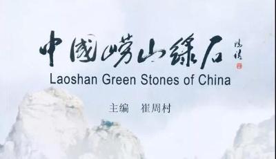 记录产自青岛的奇石收藏——《中国崂山绿石》