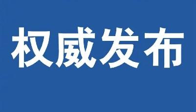 应急管理部研究中心副主任李传贵率队来青交流研讨