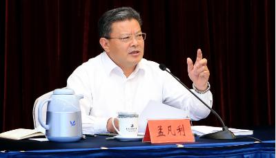 青岛市召开安全生产 专项整治三年行动动员部署会
