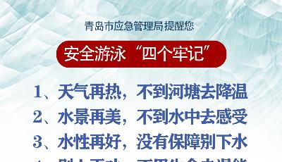 @青岛家长和孩子 夏天来了,这份防溺水安全手册请查收
