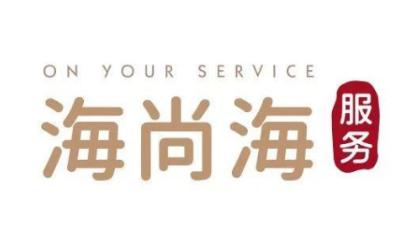"""海尔地产物业""""战略升级 """"海尚海服务""""焕新而来"""