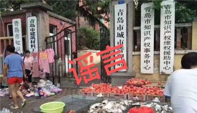 """辟謠丨網傳""""青島市城管局門口可以擺攤""""系謠言"""